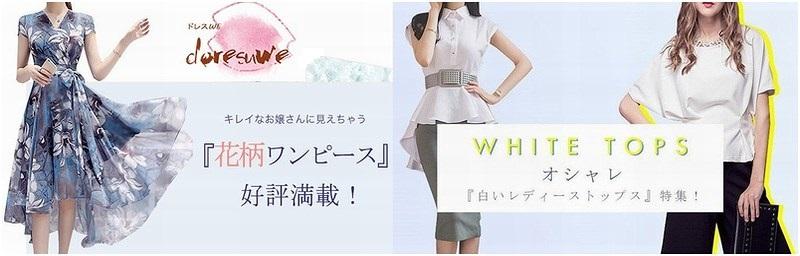 オシャレ上品レディースファッション通販「Doresuwe」情報サイト